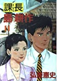 課長島耕作 (11) (モーニングKC (236))