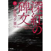 深紅の碑文(下) (ハヤカワ文庫JA)