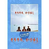 バンドスコア かりゆし58 「そろそろ、かりゆし」+アンマー (バンド・スコア)