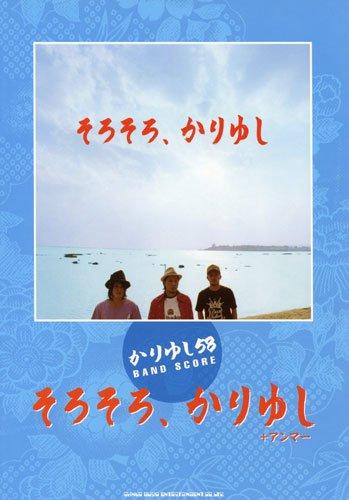 バンドスコア かりゆし58 「そろそろ、かりゆし」+アンマー...