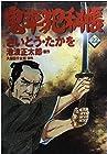 コミック 鬼平犯科帳 第22巻