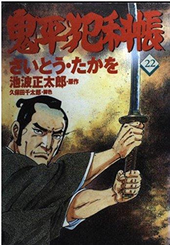 コミック 鬼平犯科帳 (22) (文春時代コミックス)
