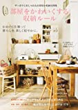 部屋をかわいくする収納ルール (Gakken Interior Mook) 画像