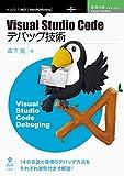 Visual Studio Codeデバッグ技術 (技術書典シリーズ(NextPublishing))