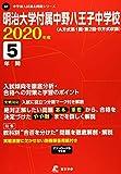 明治大学附属中野八王子中学校 2020年度用 《過去5年分収録》 (中学別入試問題シリーズ  N7)