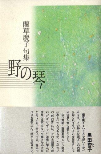 野の琴―藺草慶子句集