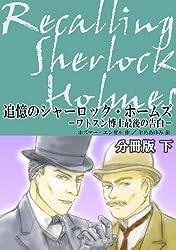 【分冊版・下巻】追憶のシャーロック・ホームズ: ワトスン博士最後の告白