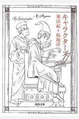 キャラクターズ (河出文庫) 文庫