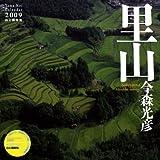 2009今森光彦 里山 (Yama-Kei Calendar)