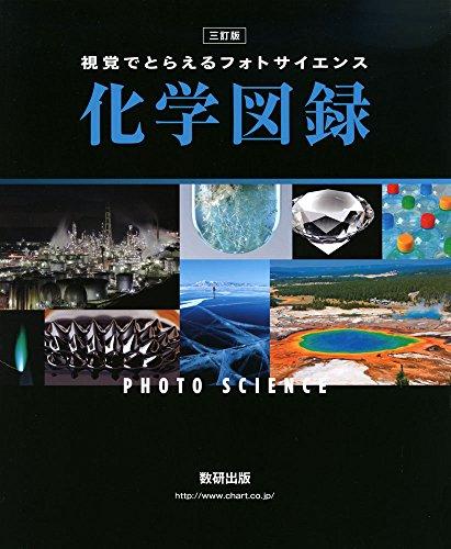 視覚でとらえるフォトサイエンス 化学図録の詳細を見る