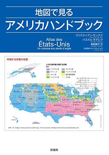 地図で見るアメリカハンドブック