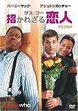 ゲス・フー 招かれざる恋人(特別編) [DVD] 画像