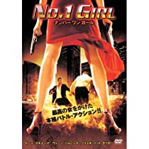ナンバーワンガール LBX-232 [DVD]