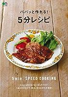 パパッと作れる!5分レシピ (エイムック 4096)