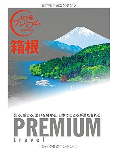 おとな旅プレミアム 箱根 (おとな旅PREMIUM)