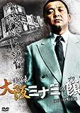 大阪ミナミの顔 [DVD]