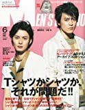 MEN'S NON・NO (メンズ ノンノ) 2012年 06月号 [雑誌]