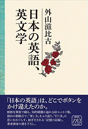日本の英語、英文学
