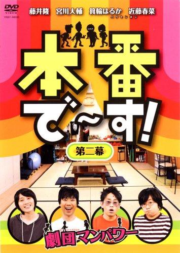本番で~す!第二幕 [DVD]