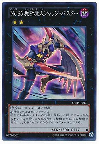 遊戯王 SHSP-JP047-SR 《No.65 裁断魔人ジャッジ・バスター》 Super