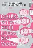 藤村龍至×山崎亮対談集 コミュニケーションのアーキテクチャを設計する (建築文化シナジー)