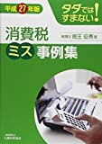 タダではすまない!消費税ミス事例集〈平成27年版〉