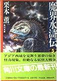 魔界水滸伝〈5〉 (角川文庫)