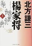 楊家将〈上〉 (PHP文庫)