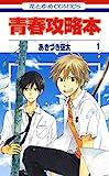 青春攻略本 1 (花とゆめコミックス)