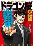 ★【100%ポイント還元】【Kindle本】ドラゴン桜2(1) (コルク)が特価!