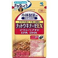 【小林製薬】ナットウキナーゼEX 60粒(お買い得3個セット)