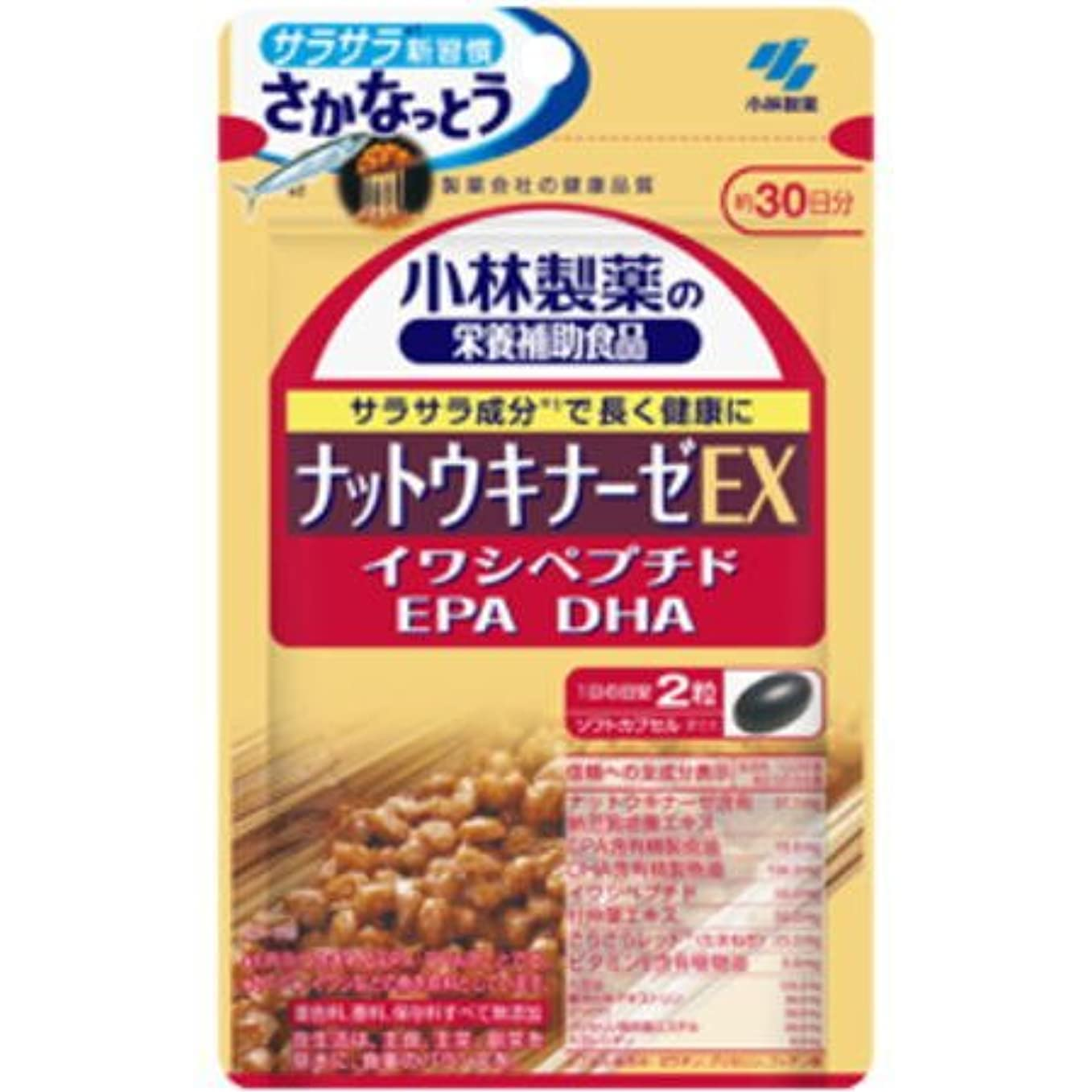 ローブきらきら一晩小林製薬 ナットウキナーゼ EX 60粒×3個セット【ネコポス発送】