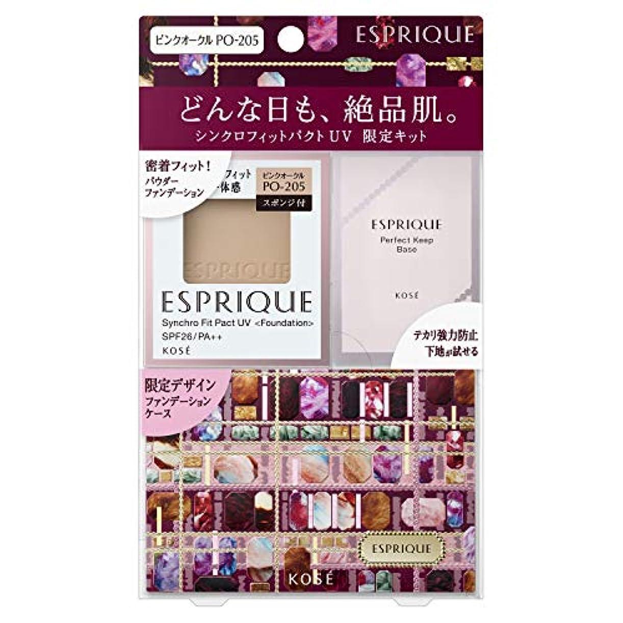 骨楽しませる頬骨ESPRIQUE(エスプリーク) エスプリーク シンクロフィット パクト UV 限定キット 2 ファンデーション PO-205 ピンクオークル セット 9.3g+0.6g+ケース付き