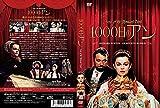 1000日のアン(スペシャル・プライス) [DVD] 画像