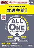 ALL IN ONE パーフェクトマスター 共通午前1 2020年度 (情報処理技術者試験)