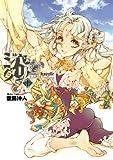 ジャグリ 1 (電撃コミックス)