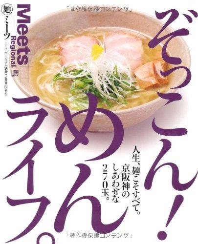 ぞっこん!めんライフ。―京阪神のしあわせな270玉。 (えるまがMOOK ミーツ・リージョナル別冊)の詳細を見る
