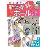 手具操作で魅せる! 新体操 ボール レベルアップBOOK (コツがわかる本!)