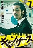ギャングース MOVIE EDITION(7) (モーニングコミックス)