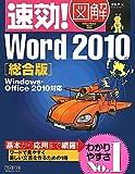 速効!図解 Word 2010総合版 Windows・Office 2010対応 (速効!図解シリーズ)