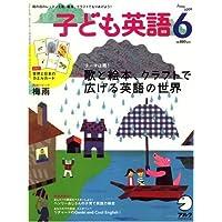 子ども英語 2008年 06月号 [雑誌]