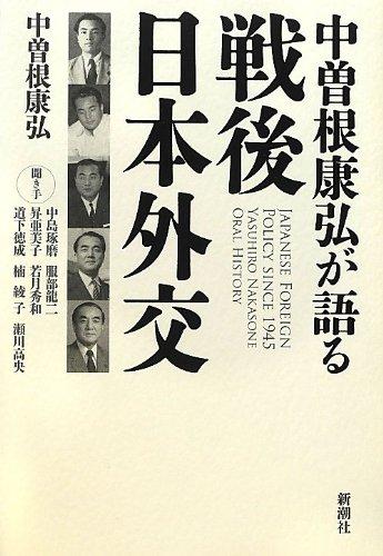 中曽根康弘が語る戦後日本外交の詳細を見る