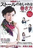 InRed Style ストールのおしゃれな巻き方 (e-MOOK)