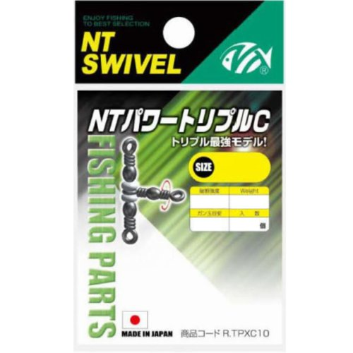 NTスイベル(N.T.SWIVEL) NTパワートリプル C-タイプ #12