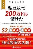 新装版 私は株で200万ドル儲けた ――ブレイクアウト売買法の元祖「ボックス理論」の生い立ち (ウィザードブックシリーズ)