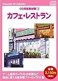 お楽しみCDコレクション 「CG背景素材集 4 カフェ・レストラン」