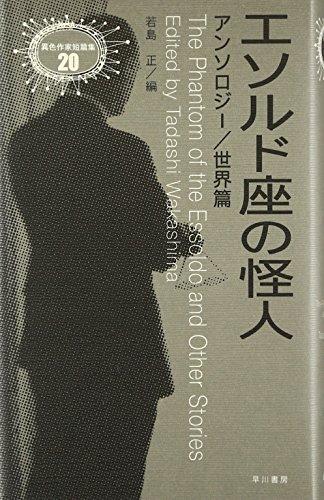 エソルド座の怪人 アンソロジー/世界篇 (異色作家短篇集)の詳細を見る