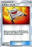 ポケモンカードゲームSM/レスキュータンカ(U)/アローラの月光