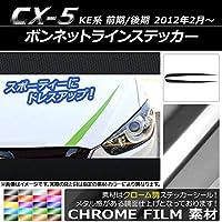 AP ボンネットラインステッカー クローム調 マツダ CX-5 KE系 前期/後期 2012年02月~ シアン AP-CRM425-CY 入数:1セット(2枚)