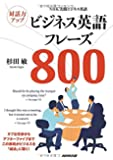 NHK実践ビジネス英語 対話力アップ ビジネス英語フレーズ800
